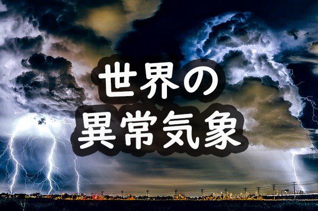 近年の世界の異常気象まとめ。異常気象と地球温暖化の関係は?