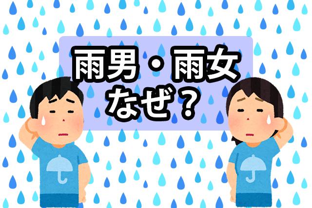 雨 が 降る 理由