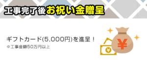 工事完了後お祝い金贈呈 雨漏り匠ナビで防水工事をして完了したお客様に5000円ギフトカードを差し上げています。