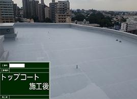 マンション昭和区屋上防水塗装工事後