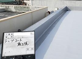 名古屋市南区工場の屋上防水工事