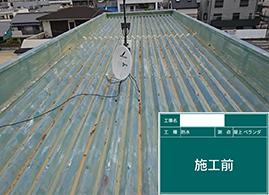 名古屋市西区の屋上折版屋根工事防水塗装工事施工前