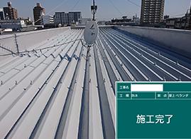 名古屋市西区屋上折版屋根防水塗装工事施工後