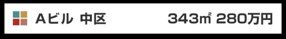 Aビル中区343m2 280万円の雨漏り防水塗装工事ビフォーアフター