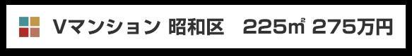 Vマンション昭和区225m2 275万円の雨漏り塗装防水工事施行事例