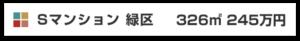 名古屋市緑区のマンション屋上防水塗装工事